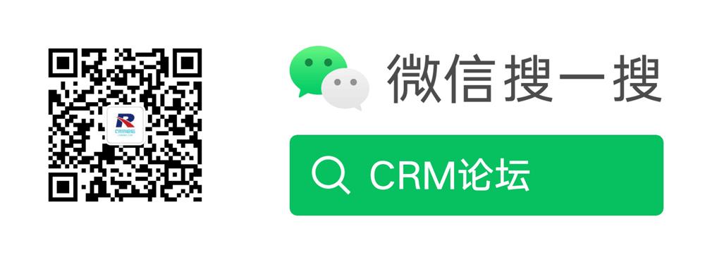 CRM论坛